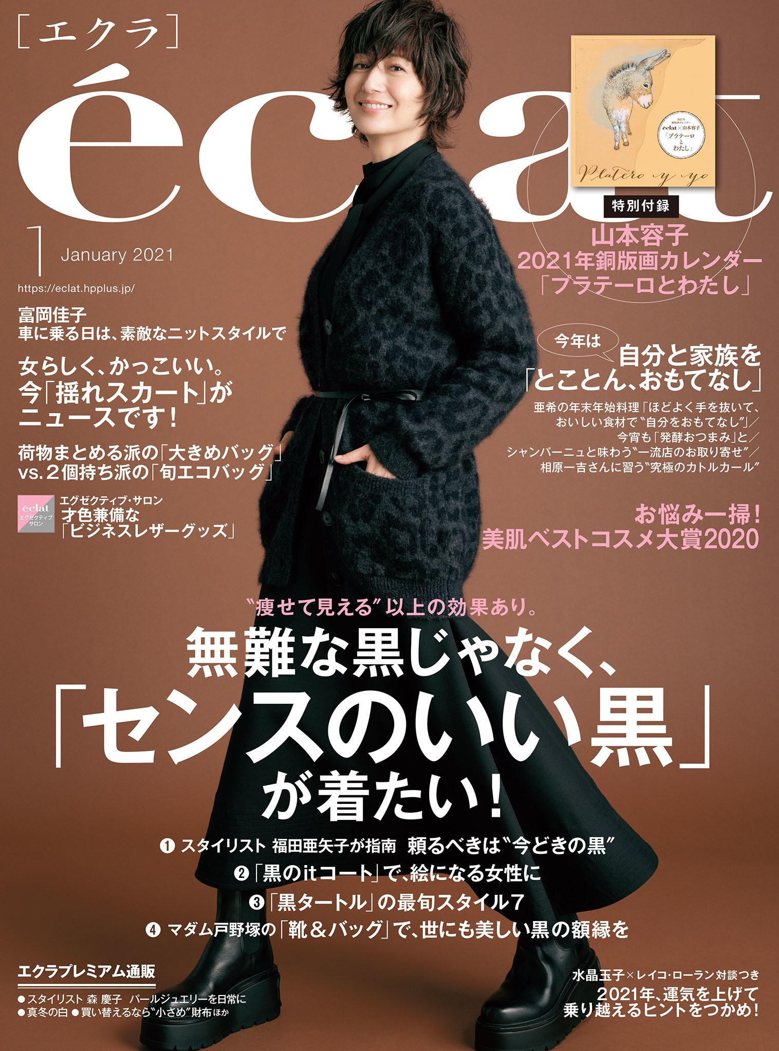 エクラ1月号表紙は富岡佳子