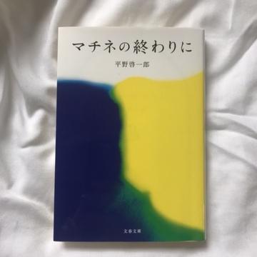 マチネの終わりに(著者:平野啓一郎)