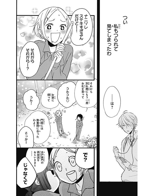 ふしぎの国の有栖川さん 漫画試し読み15