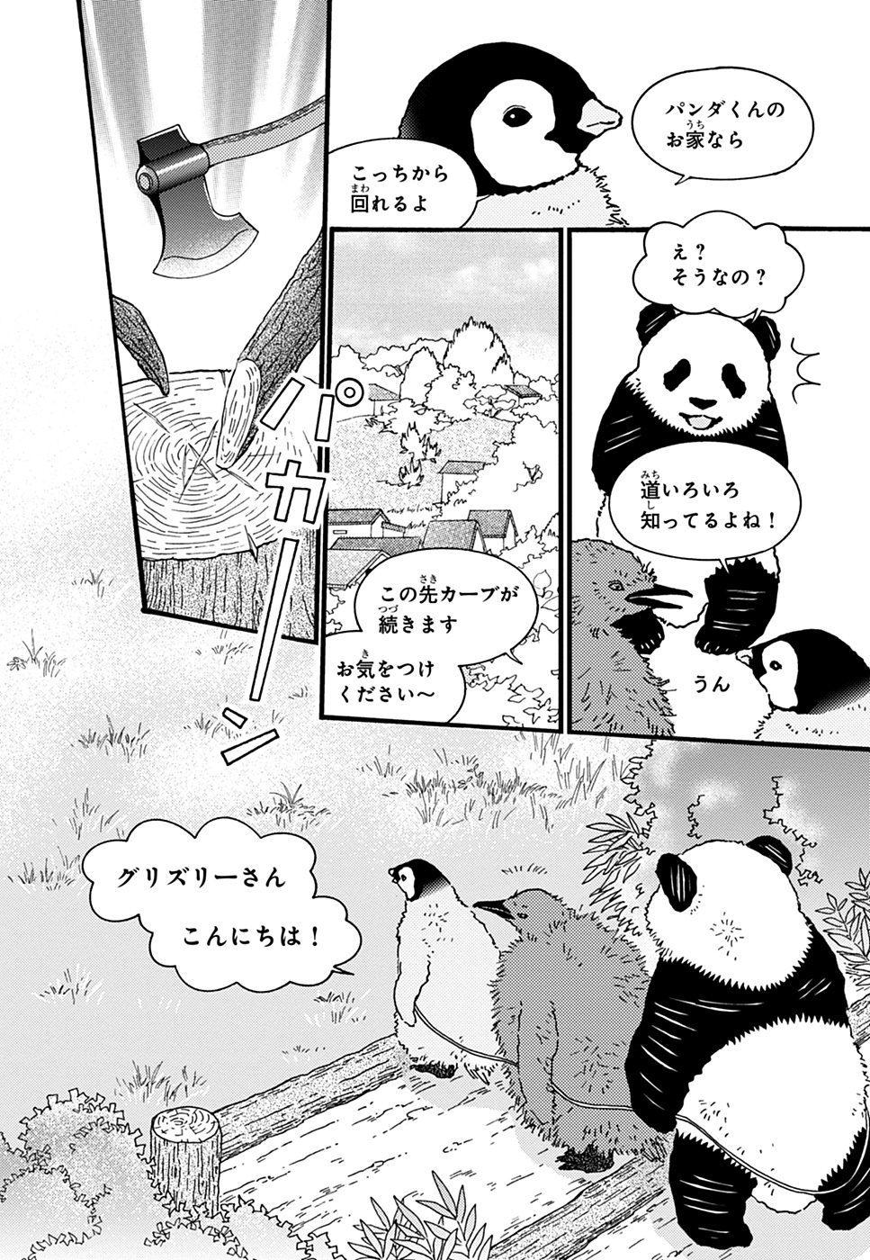 しろくまカフェ today's special 漫画試し読み10