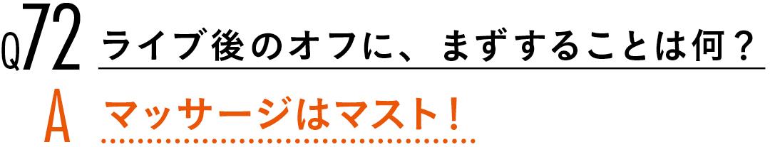 【渡邉理佐100問100答】読者の質問に答えます! PART2_1_16