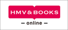 【通販サイト】HMV&BOOKS online
