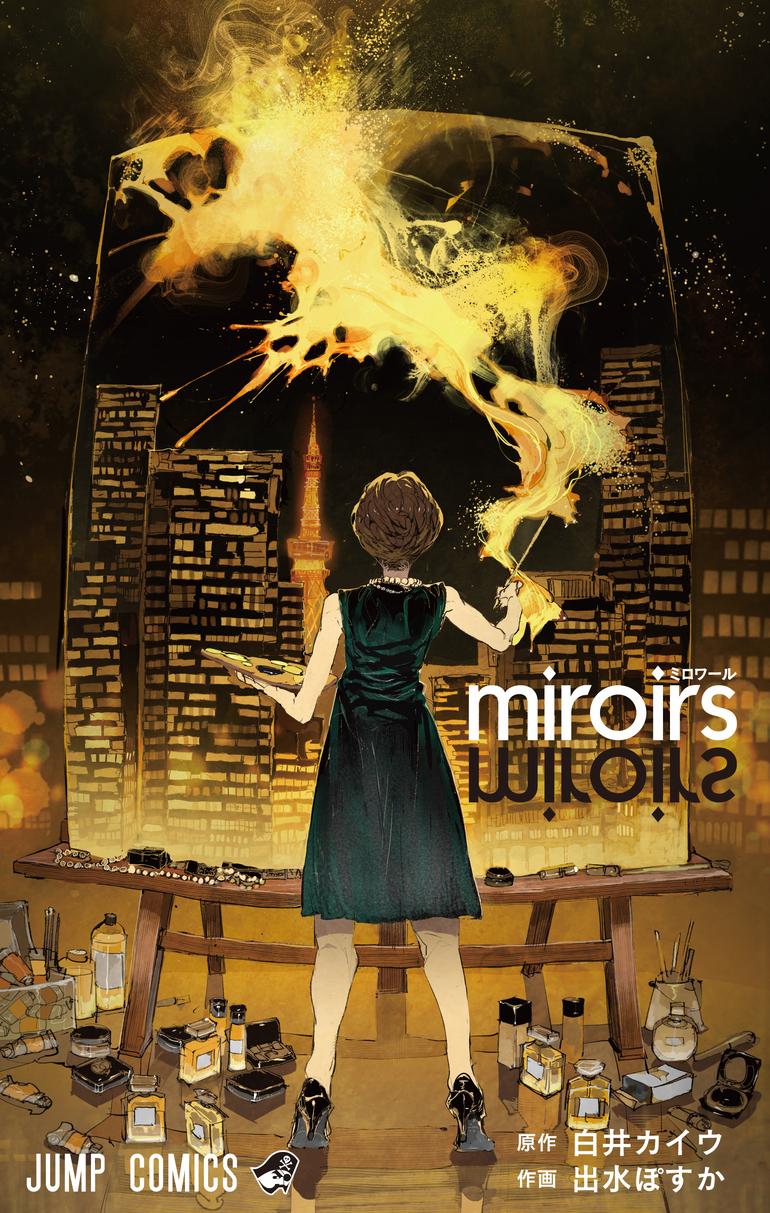 シャネルが気鋭の漫画家とコラボレーション!「MIROIRS - Manga meets CHANEL」_1_5