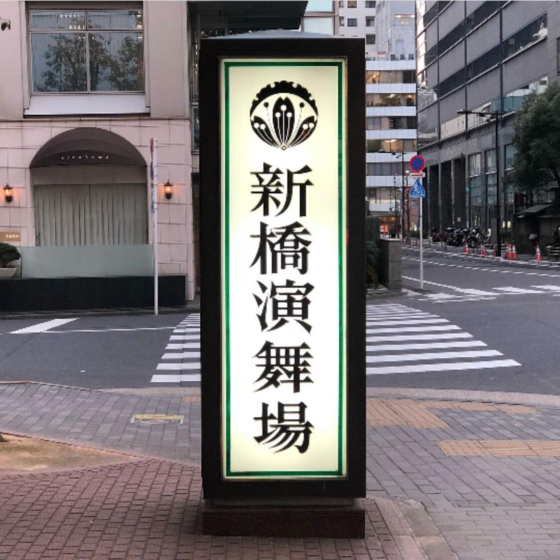 これぞ三谷劇!喜劇『江戸は燃えてるか』_1_1-3