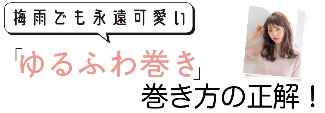 梅雨でも永遠可愛い「ゆるふわ巻き」巻き方の正解!