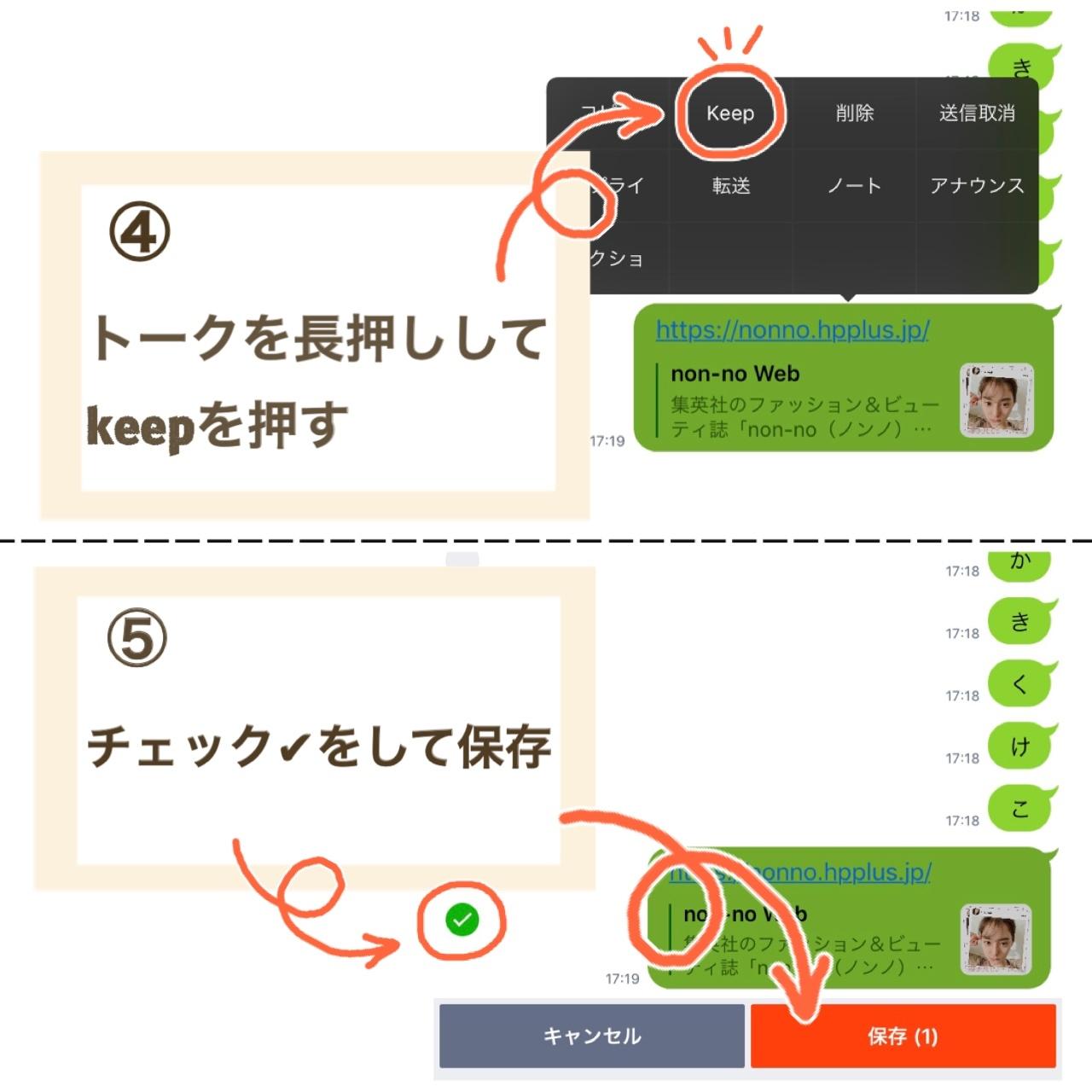 知って得するLINEの便利機能✧︎_1_3-3
