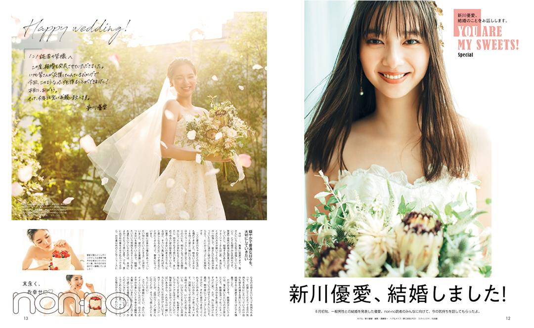 新川優愛、結婚しました!の誌面
