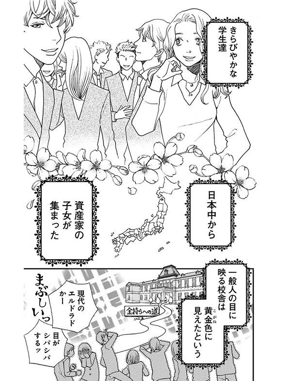 『花男』の続編『花のち晴れ〜花男 Next Season〜』が、4月からドラマ化されますよー!【パクチー先輩の漫画日記 #9】_1_1-4