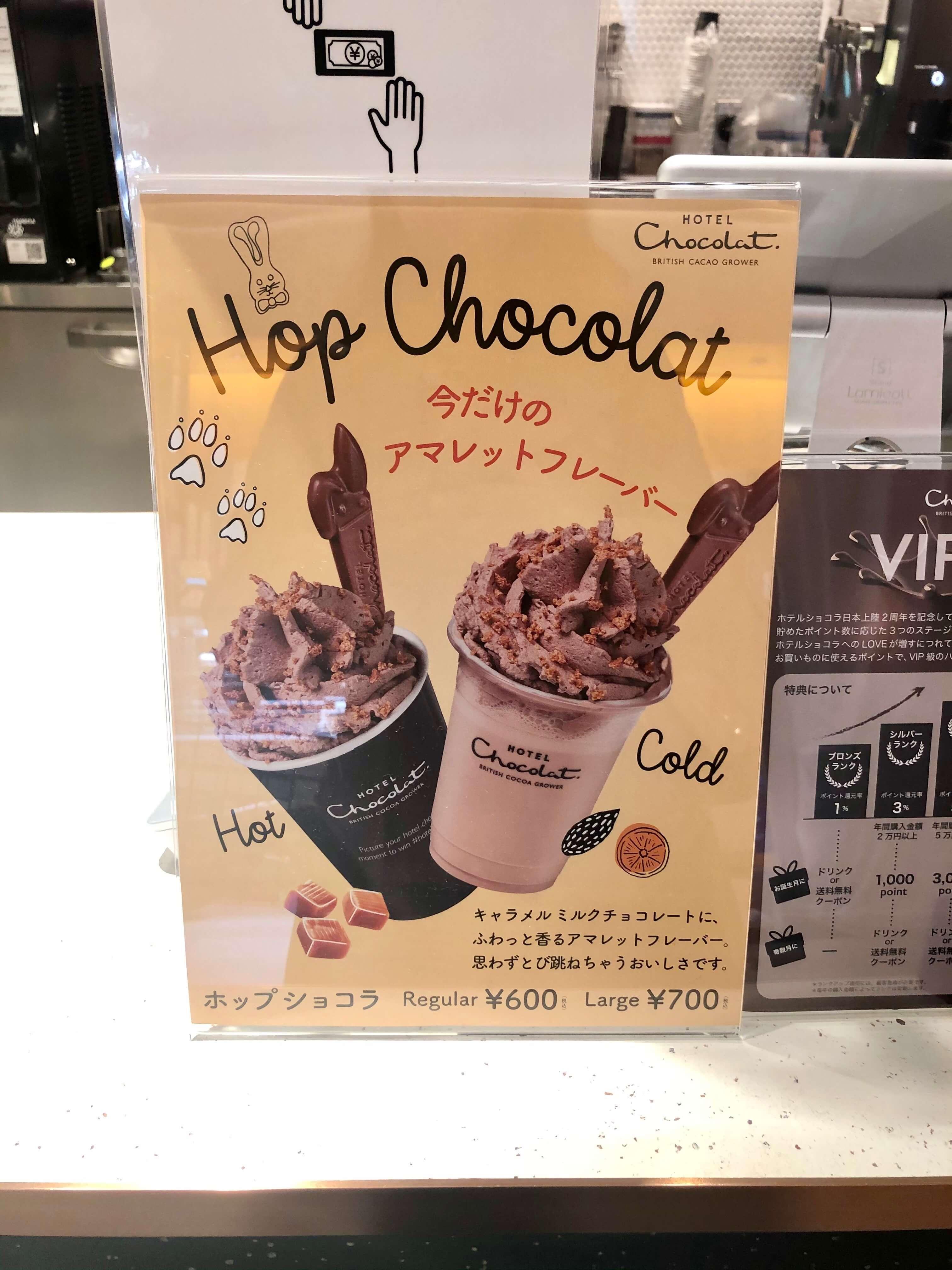 期間限定のアマレットの入った冷たいチョコレートドリンクの店頭ポップ。