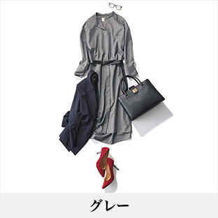 40代に似合うグレーのファッションコーデ