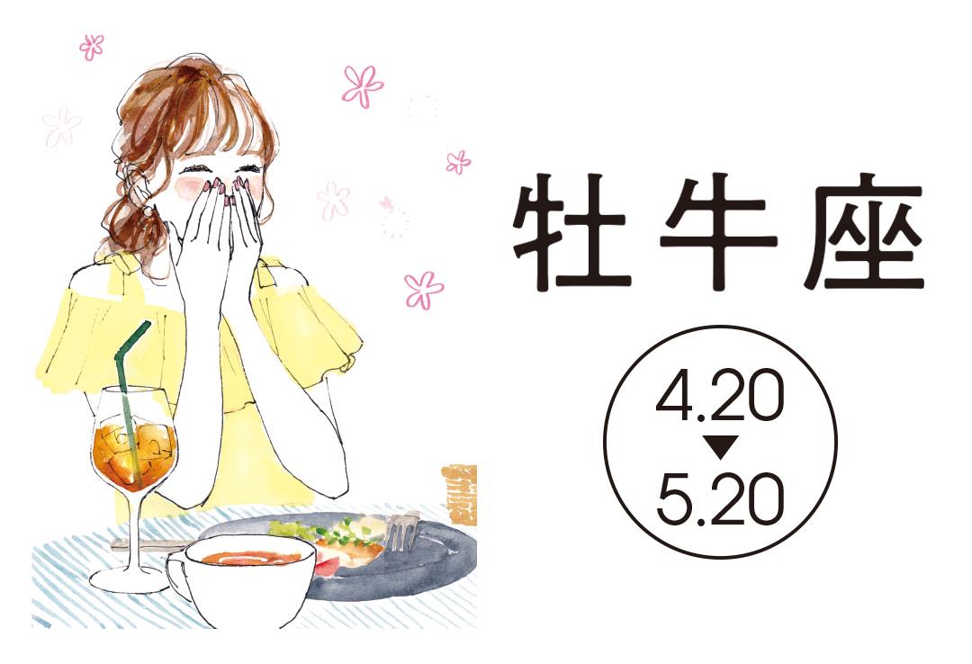 牡牛座さんの2018年夏の恋占い★思わぬ人と恋の予感!?_1_1