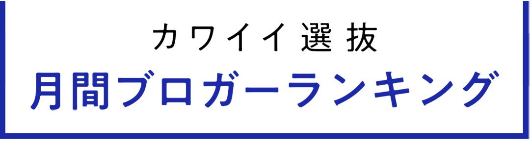 non-no専属読者モデル|カワイイ選抜 2021年月間ブログアクセス数ランキング発表!