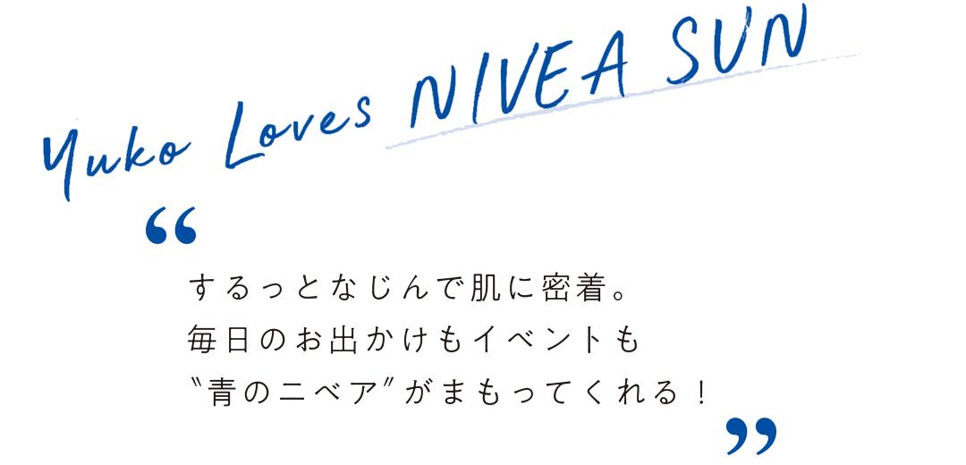顔もボディも! 『ニベア』で紫外線カット 新木優子とチェック! うるおい透明感肌UV_1_2