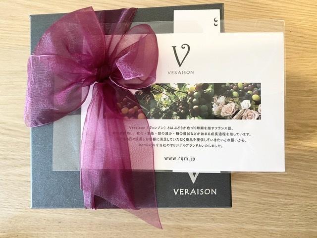 【VERAIZON】秋の贈り物にぶどうの宝石箱_1_1