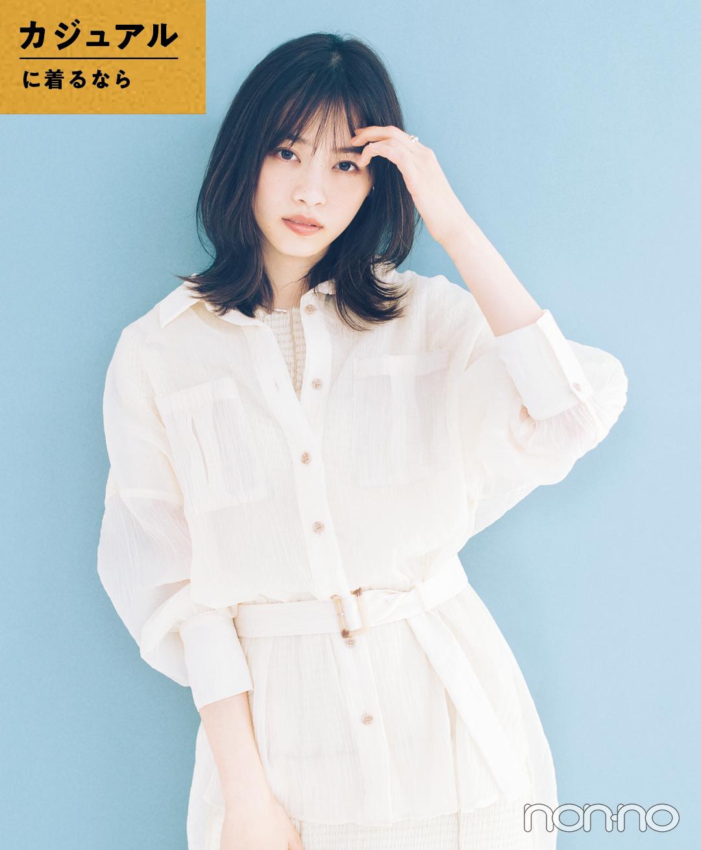 西野七瀬がトレンドの透けシャツをカジュアル&きれいめ2通りに着回し!_1_4