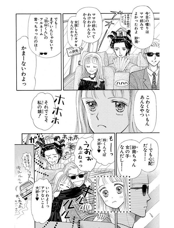 こどものおもちゃ 漫画試し読み14