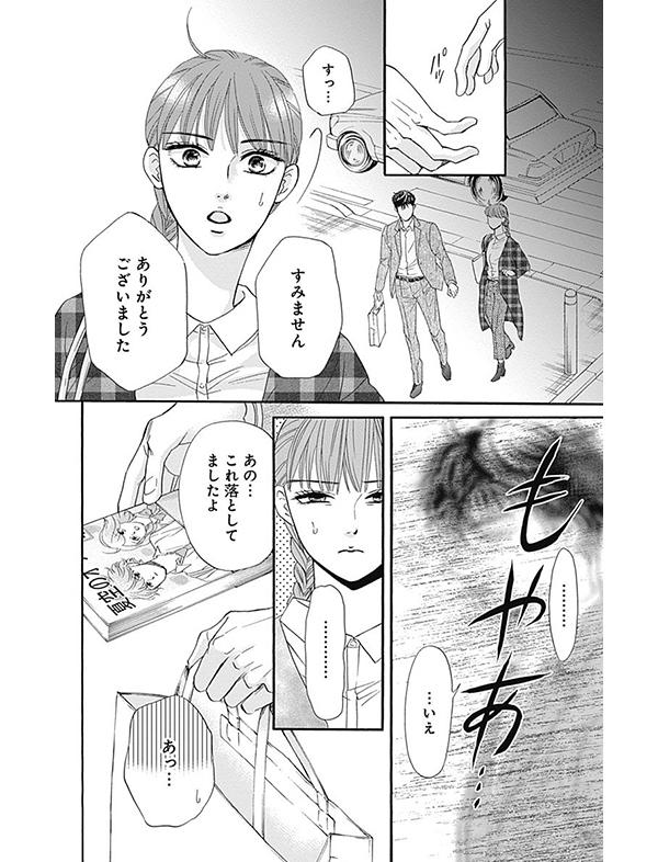 乙女椿は笑わない 漫画試し読み22