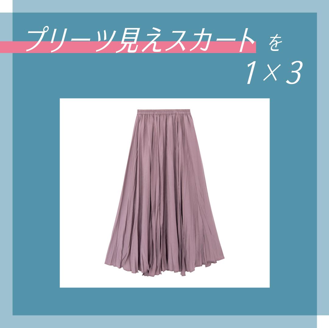 プリーツ見えスカートを1×3
