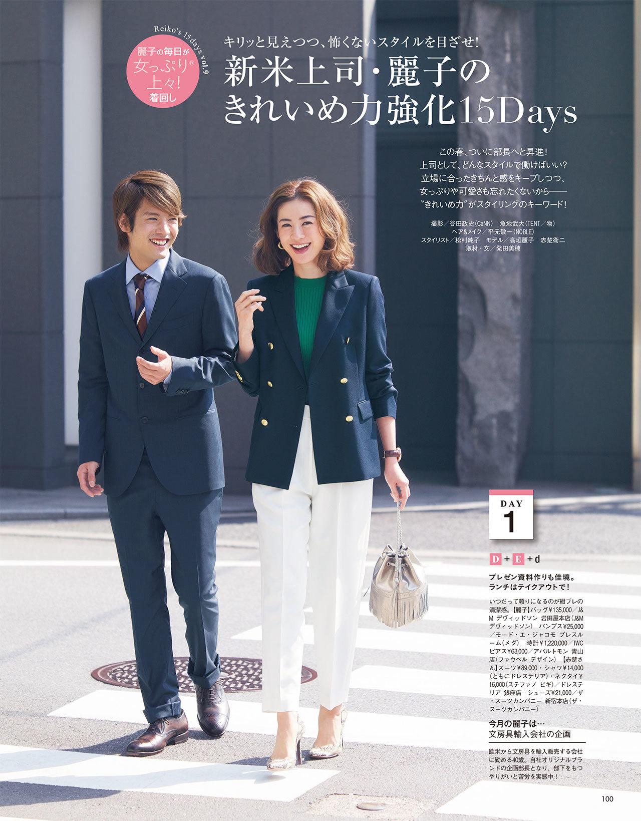 新米上司・麗子の きれいめ力強化15Days