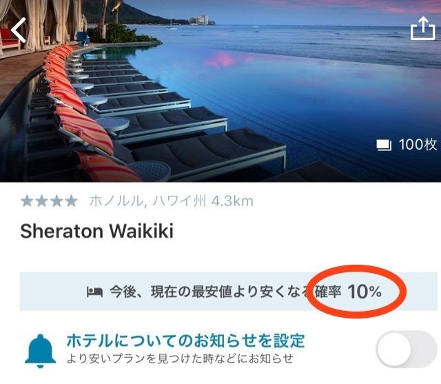 atta 最安値でホテル予約 ホテル予約アプリ