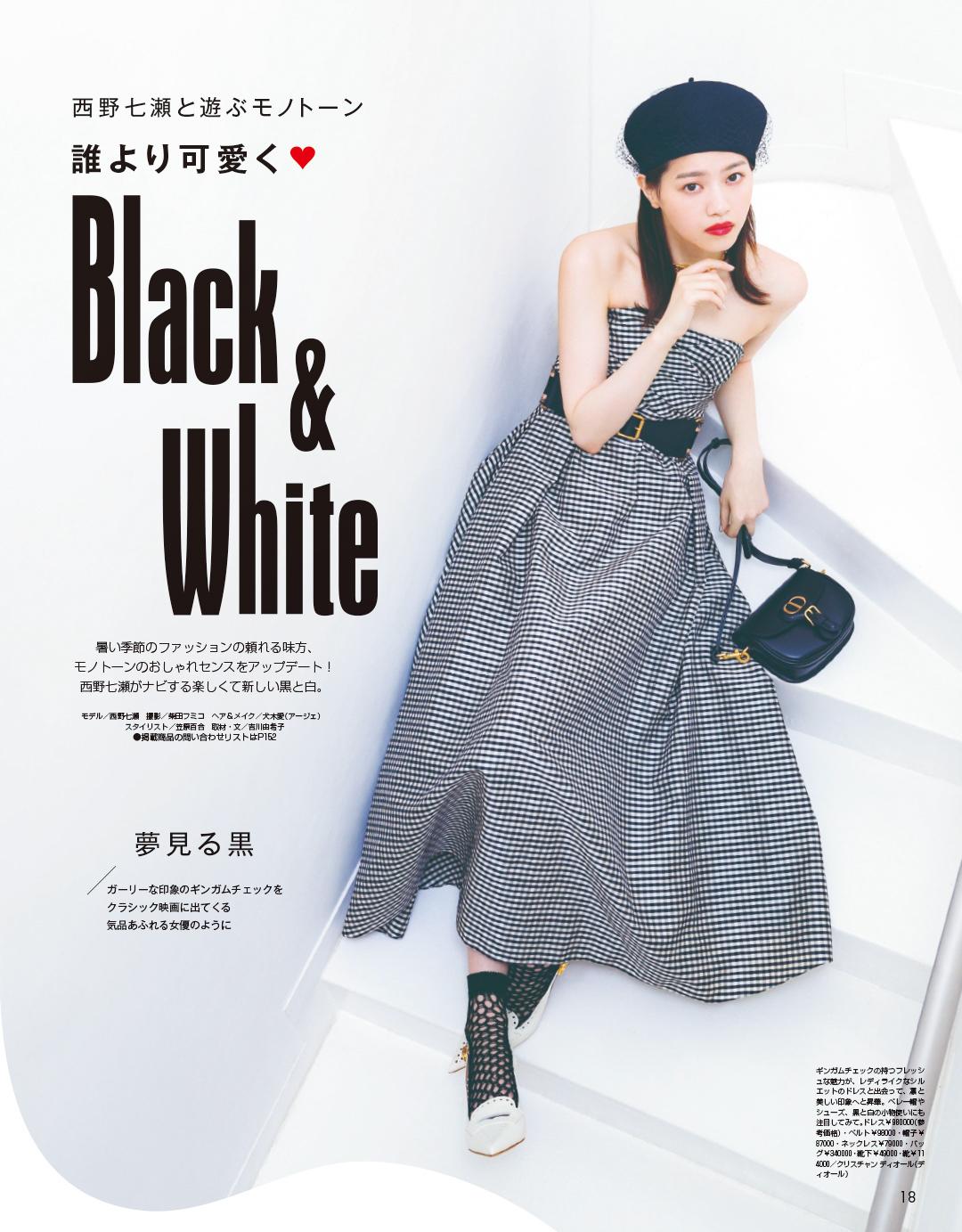 誰より可愛く♡ Black&White