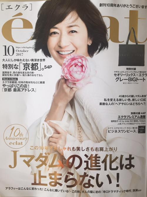 エクラ!創刊10周年おめでとうございます_1_1
