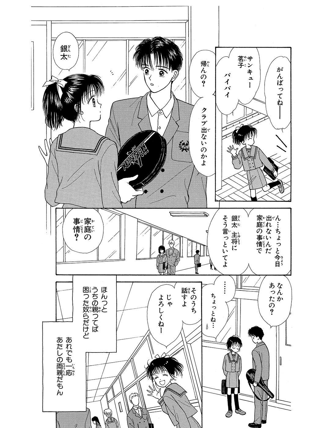 マーマレードボーイ 第1話|試し読み_1_1-14