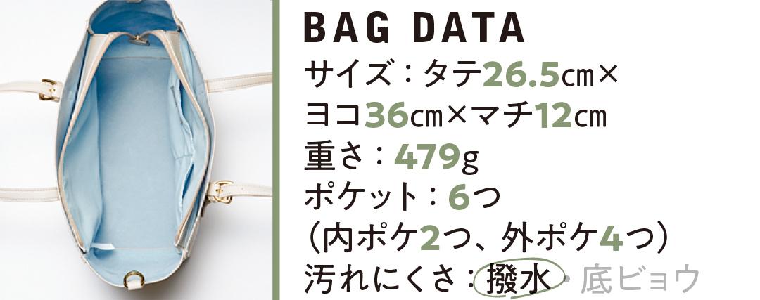 A4ほぼジャストのバッグ★ かしこ可愛いフェミニンカラー5選!【通勤バッグ&通学バッグ】_1_11