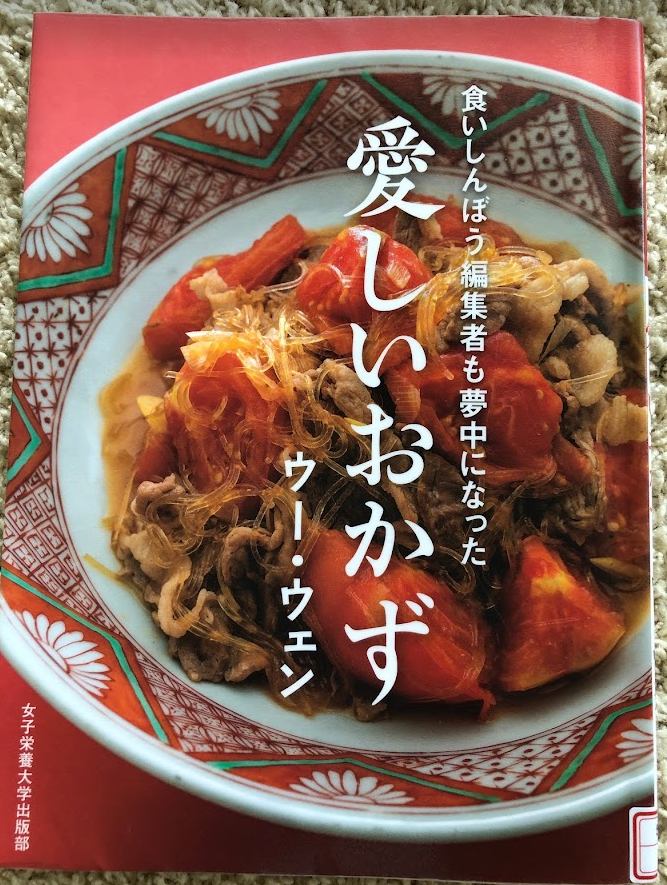 家庭料理は楽しい! ~ウー・ウェンさん著書から学んだこと~_1_4