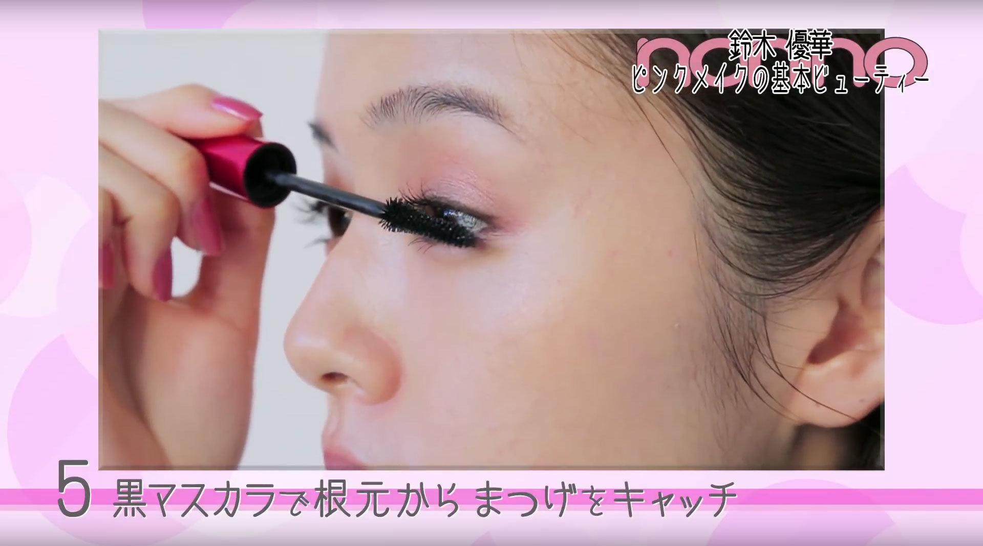 春一番♡ 基本のピンクメイクが動画でよーくわかる!【可愛いの基本Beauty】_1_1-5