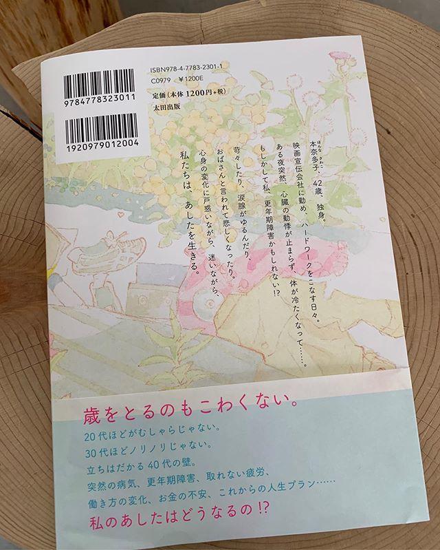 ちょっと元気になったら読みたい作品、雁 須磨子さんの『あした死ぬには、』_1_2