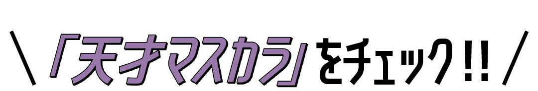 「天才マスカラ」をチェック!!