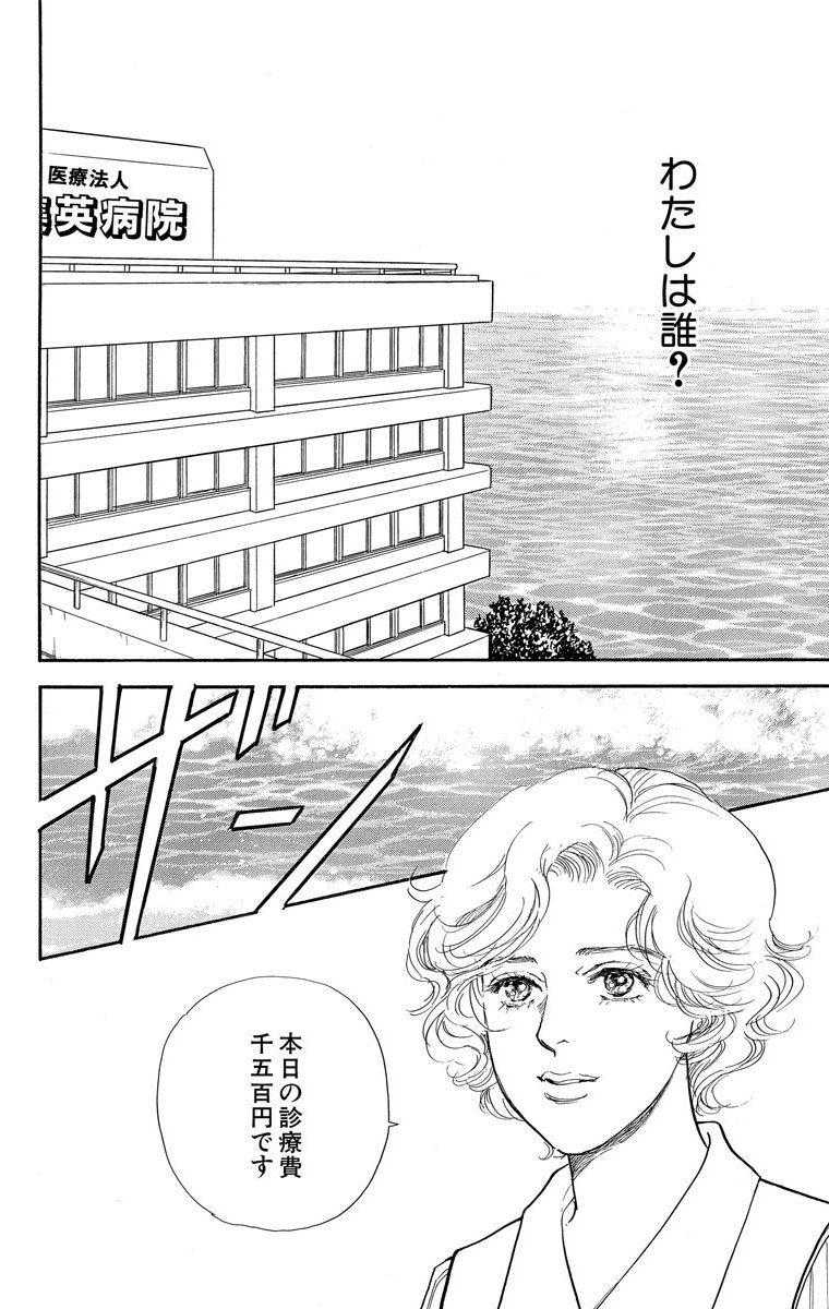 ヤヌスの鏡 メタモルフォセス 漫画試し読み6