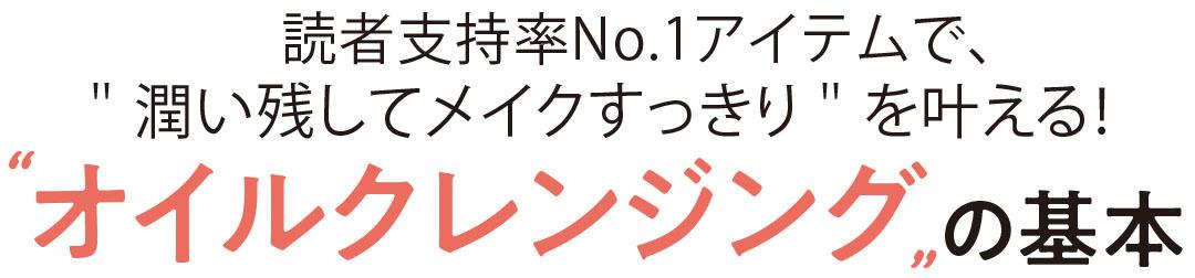 """""""オイルクレンジング""""の基本"""