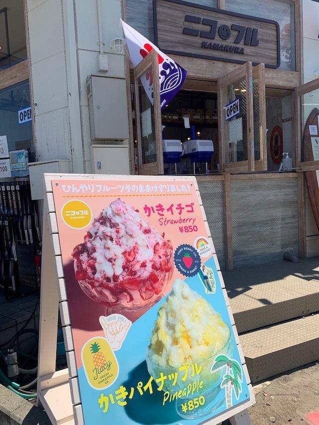 鎌倉 鎌倉かき氷 ニコフル