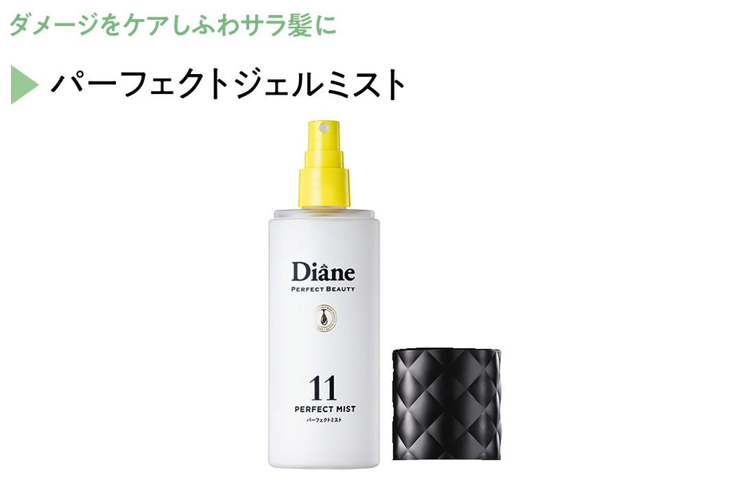"""ダイアン パーフェクトビューティーなら髪の潤い&おしゃれ感、一度に高まる! 洗い流さないトリートメントは""""スタイリングもできる""""が新常識♡_1_14"""