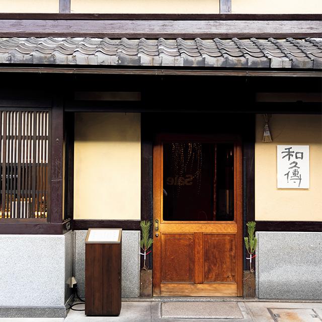 堺町通沿いにある町家を改装したお店。