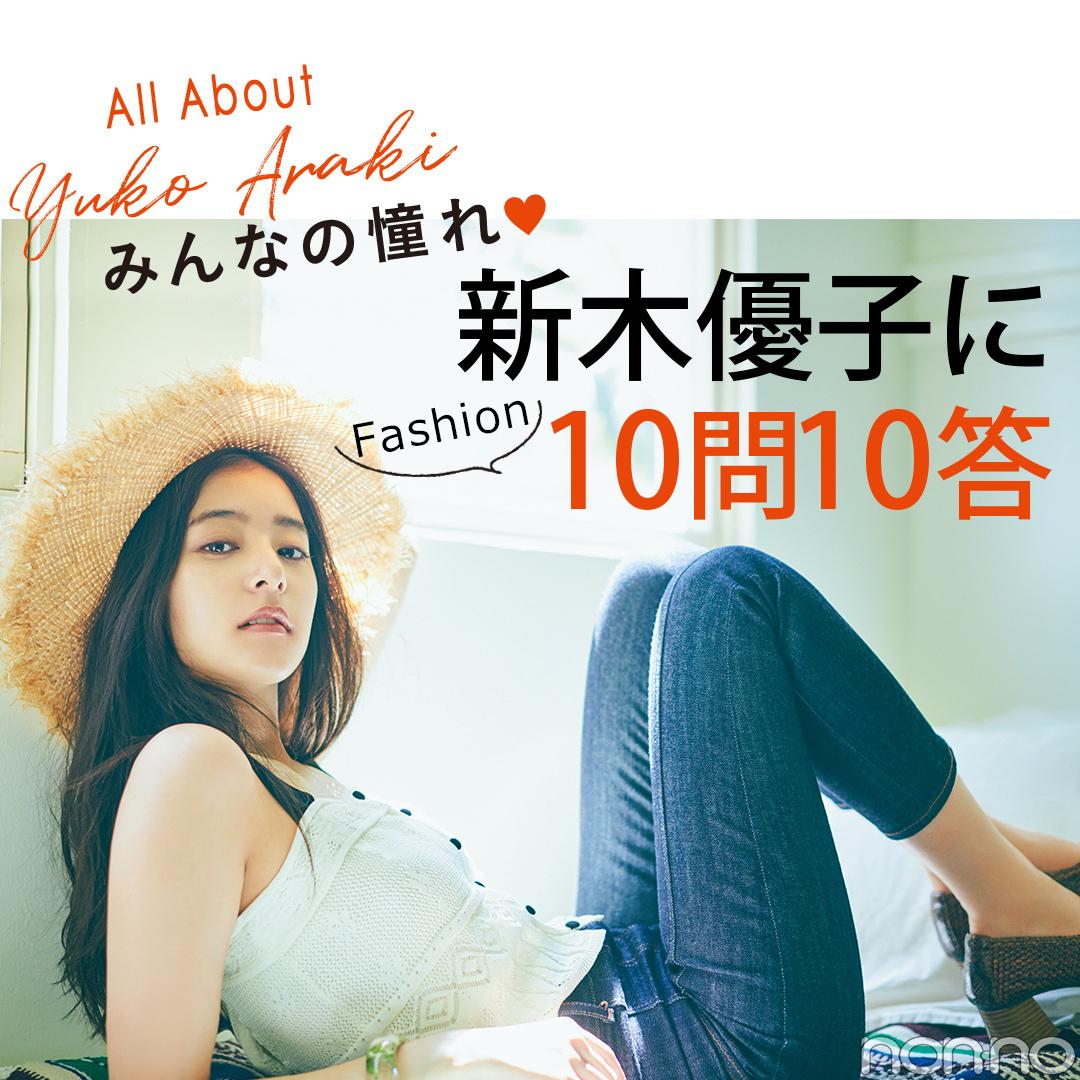 All About Yuko Araki みんなの憧れ♥新木優子に10問10答