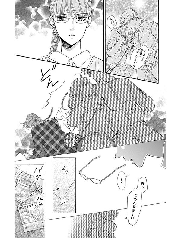 乙女椿は笑わない 漫画試し読み19