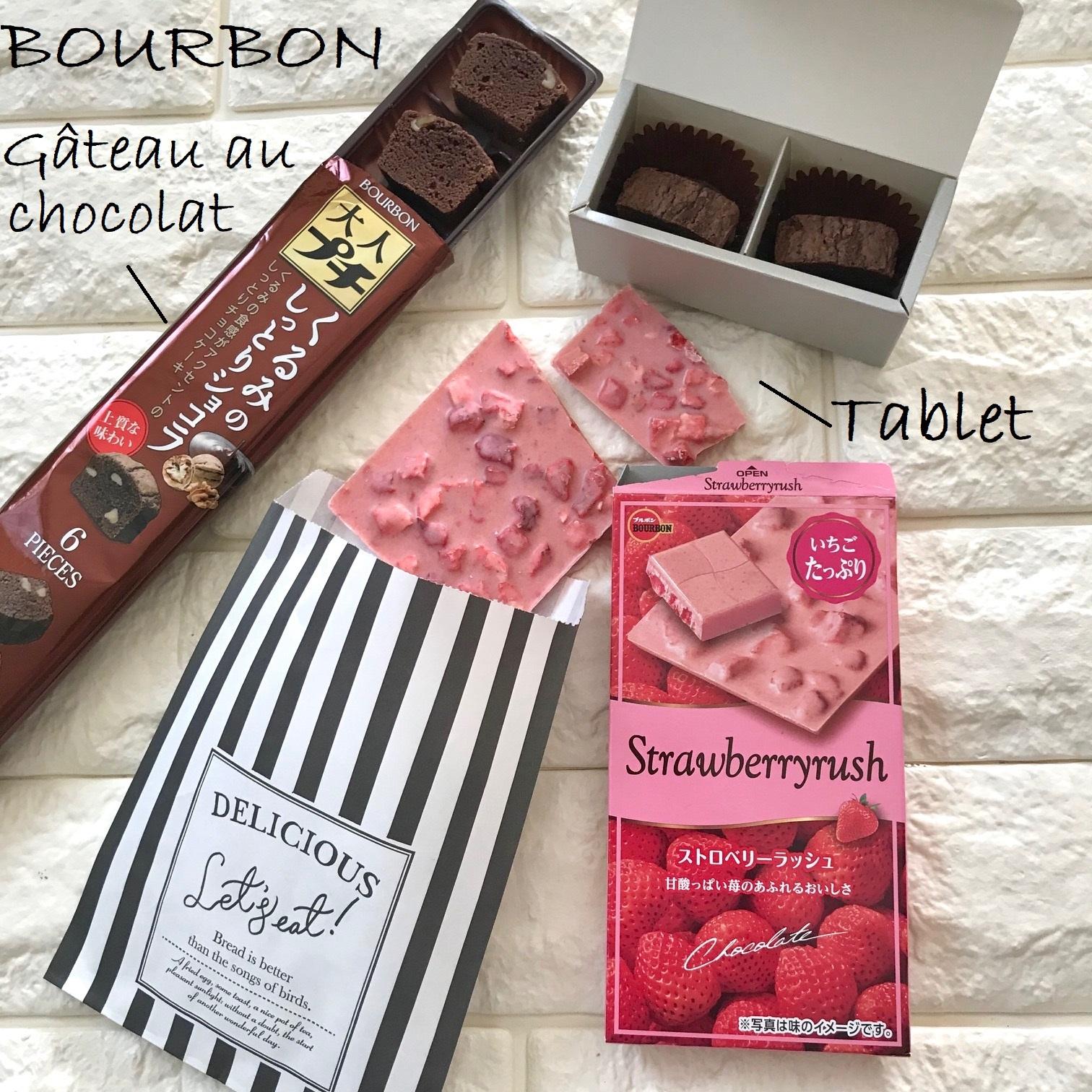 ブルボンのお菓子2点画像