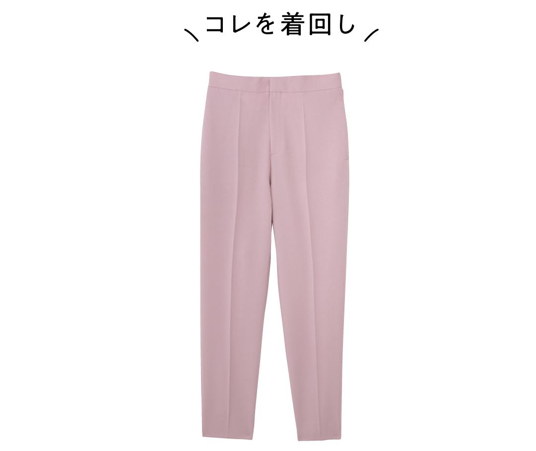 ピンクのカラーパンツ