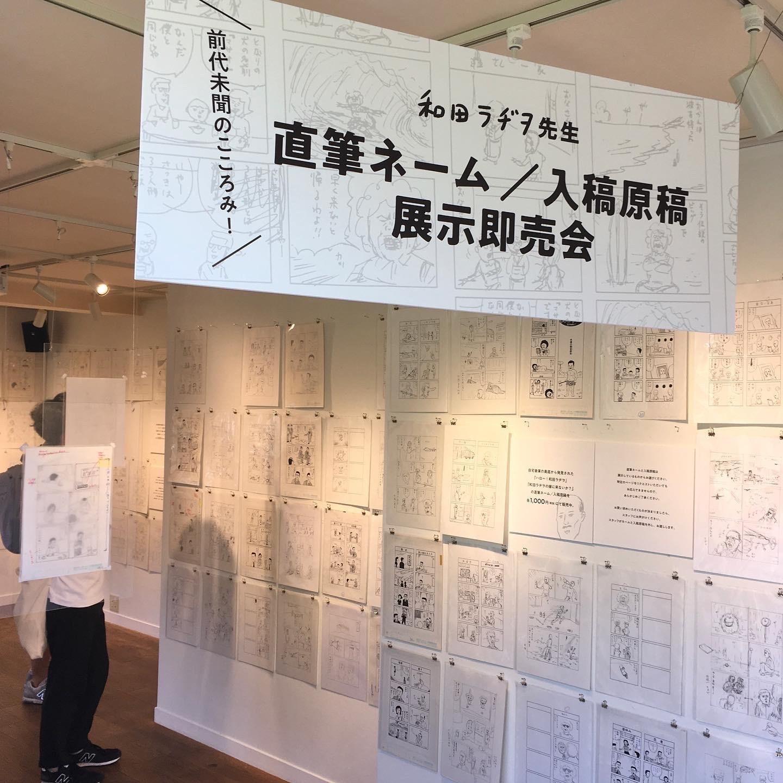 行けば楽しき、大&小の和田ラヂヲ展!_1_2-2