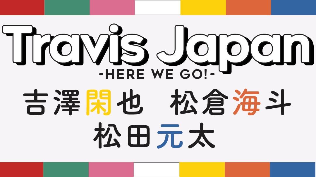 【Travis Japanの素顔に接近!vol.3】-知れば知るほど好きになる♡ときめきQ&A- 吉澤閑也・松倉海斗・松田元太_1_1