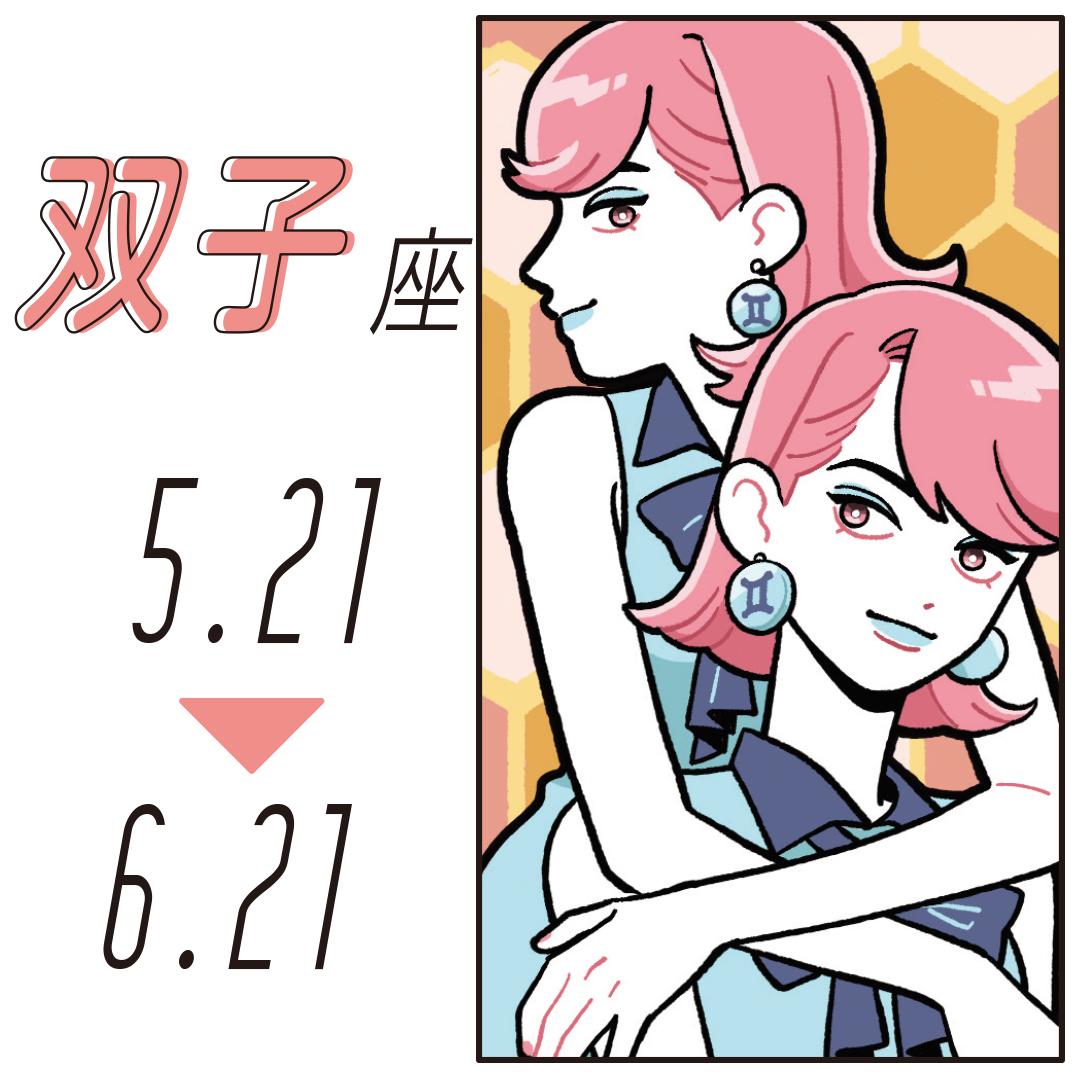 新年度スタート占い双子座 5月21日~6月21日