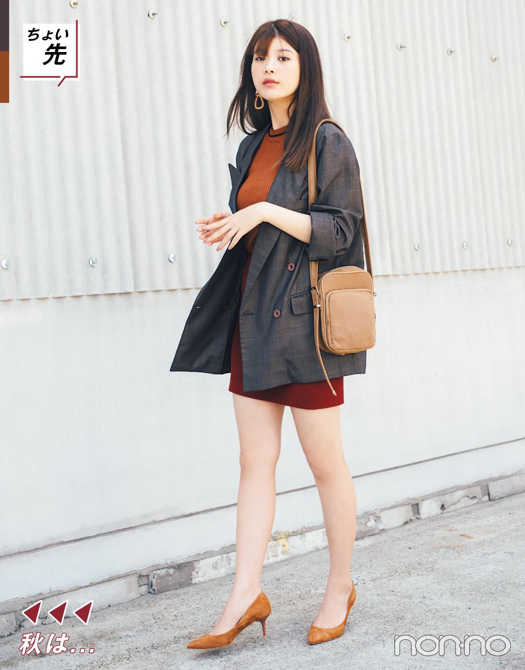 2019秋トレンド★ ブラウン系テーラードジャケットを3通りに着回し!_1_3-2