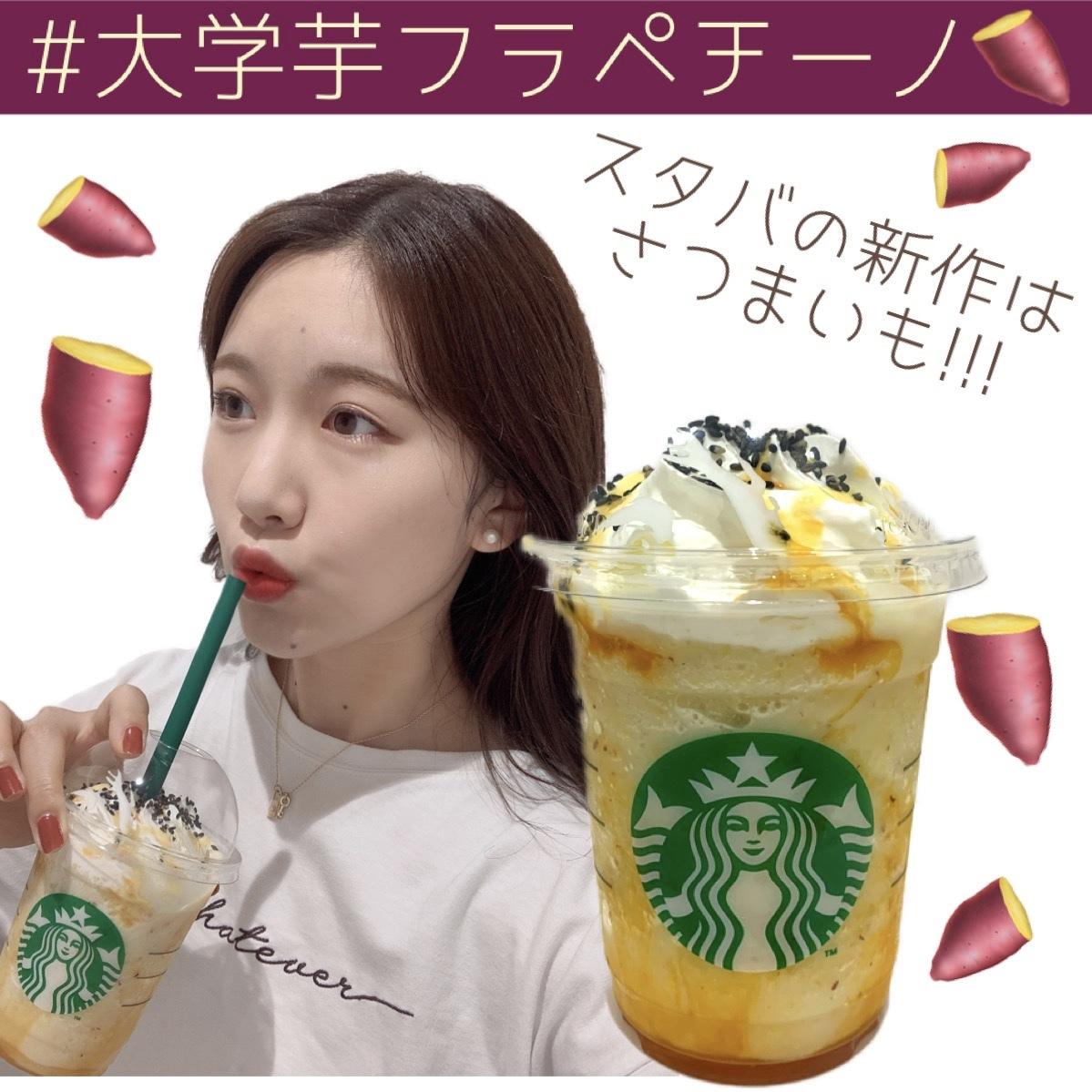 【スタバ】14日発売のオータムスイートポテトフラペチーノを飲んでみた!!_1_2