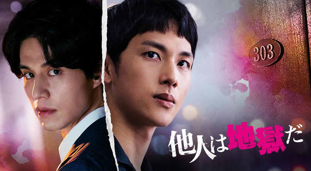 イム・シワン×イ・ドンウク初共演韓国ドラマ『他人は地獄だ』