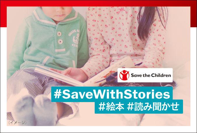 著名人が絵本を読み聞かせ ! #SaveWithStories キャンペーン_1_2
