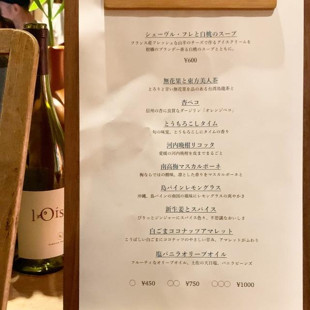 幡ヶ谷のワインショップflowで2日間限定のkasikiのキオスク。絶品アイスは最高!_1_2