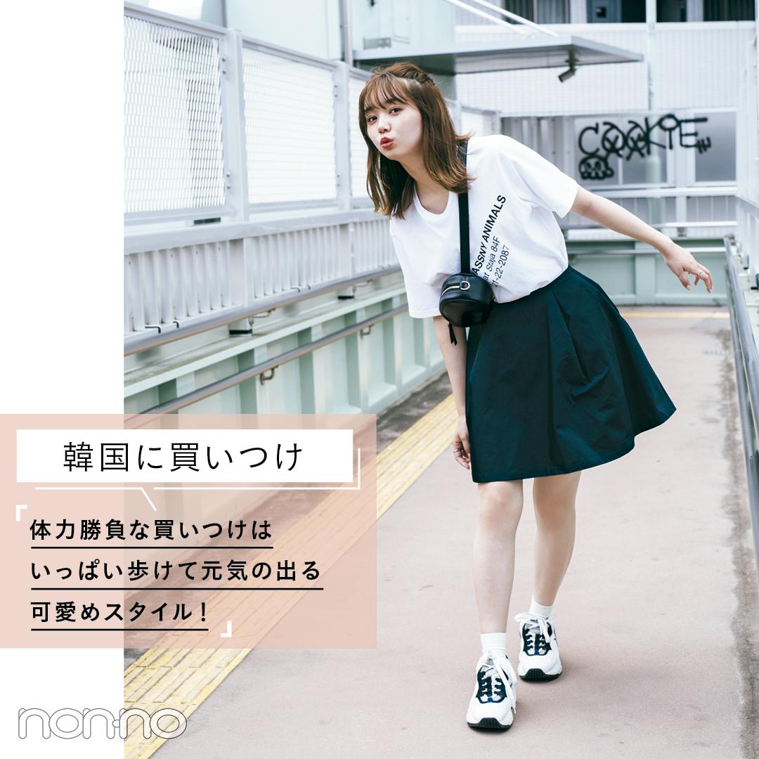 韓国に買いつけ 体力勝負な買いつけはいっぱい歩けて元気の出る可愛めスタイル!